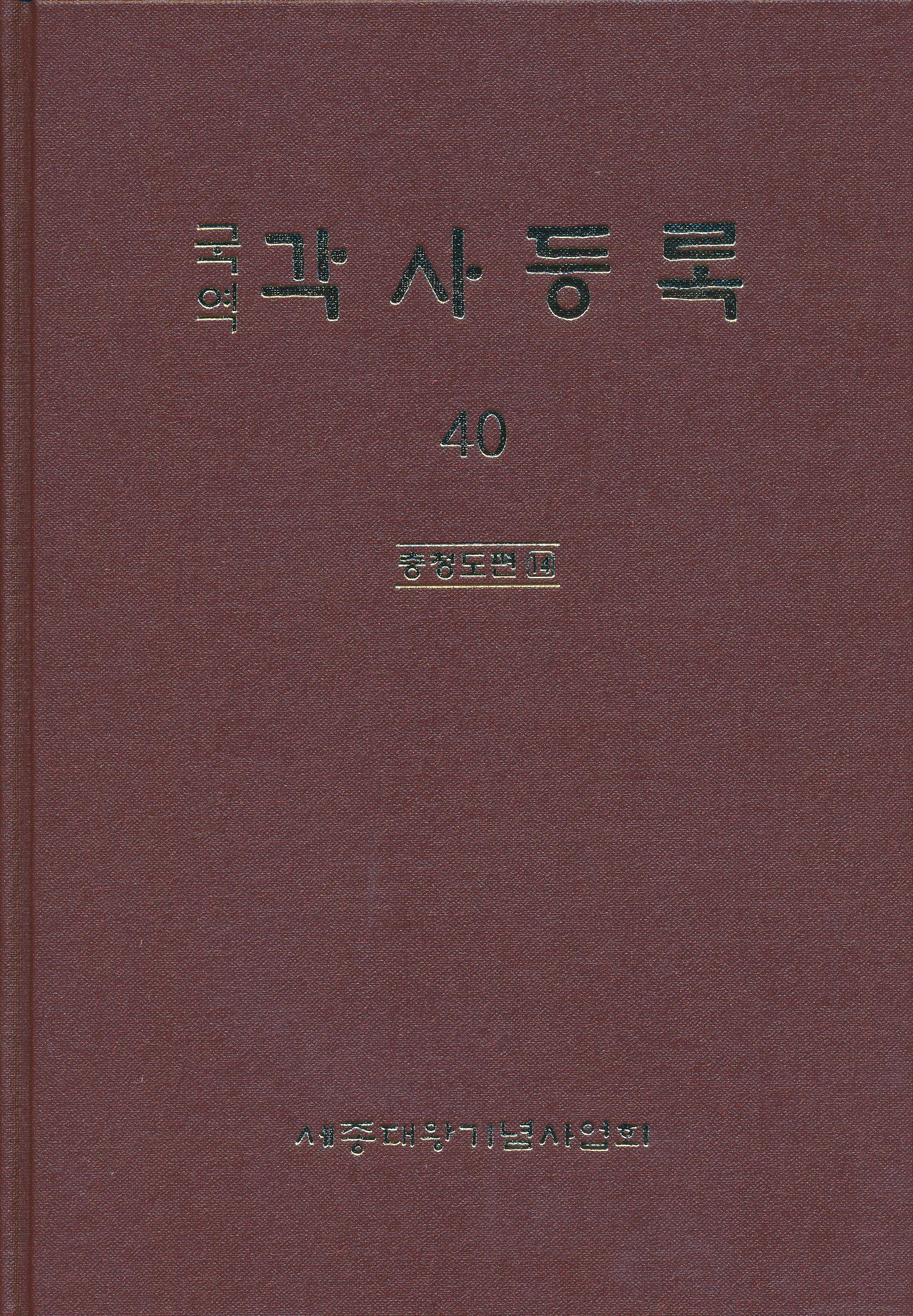 각사등록 40(충청도편 14)