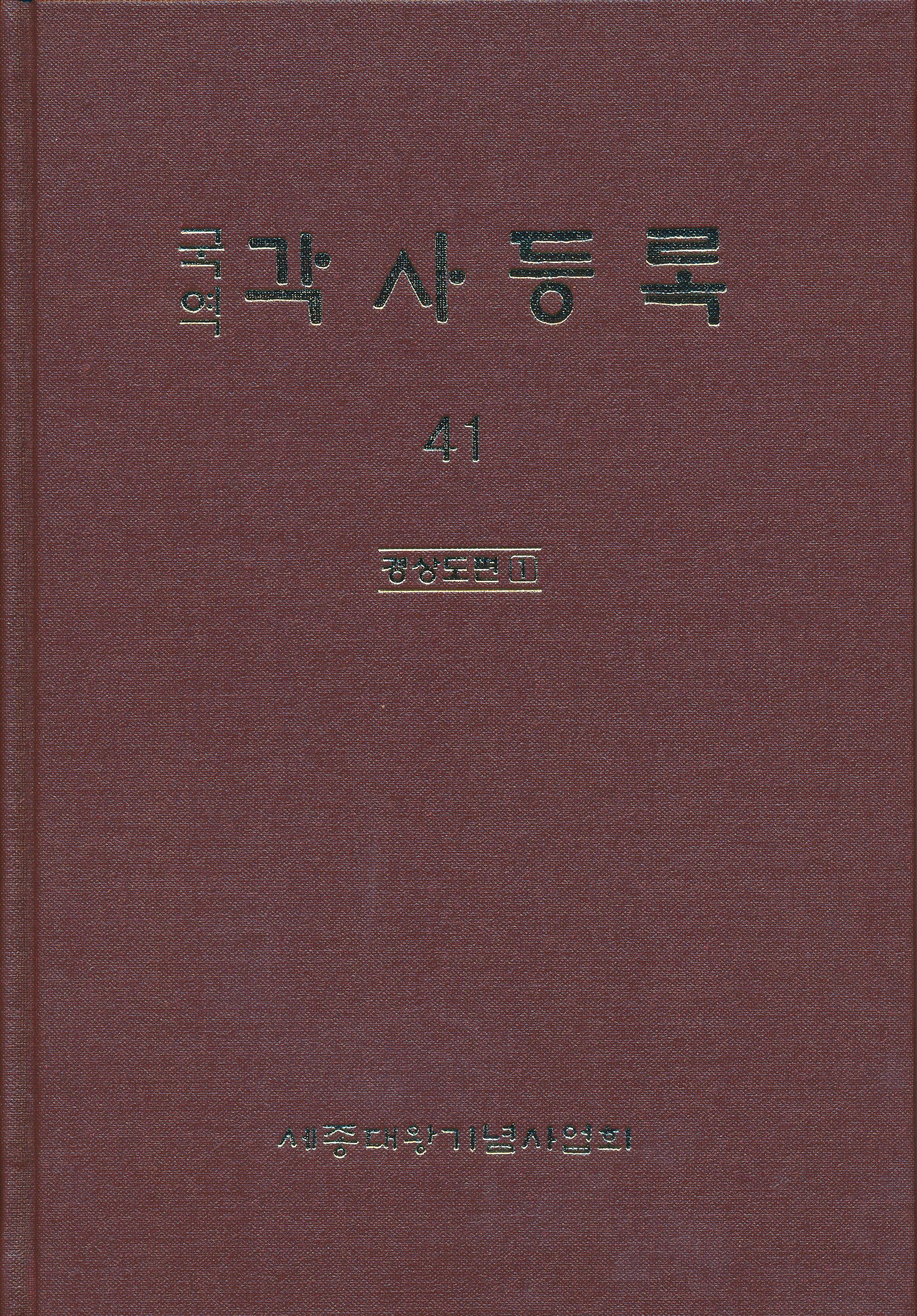 각사등록 41(경상도편 01)