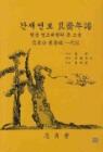 간재연보(艮齋年譜) : 현군 영조대왕의 큰 스승 忠貞公 崔奎瑞 一代記