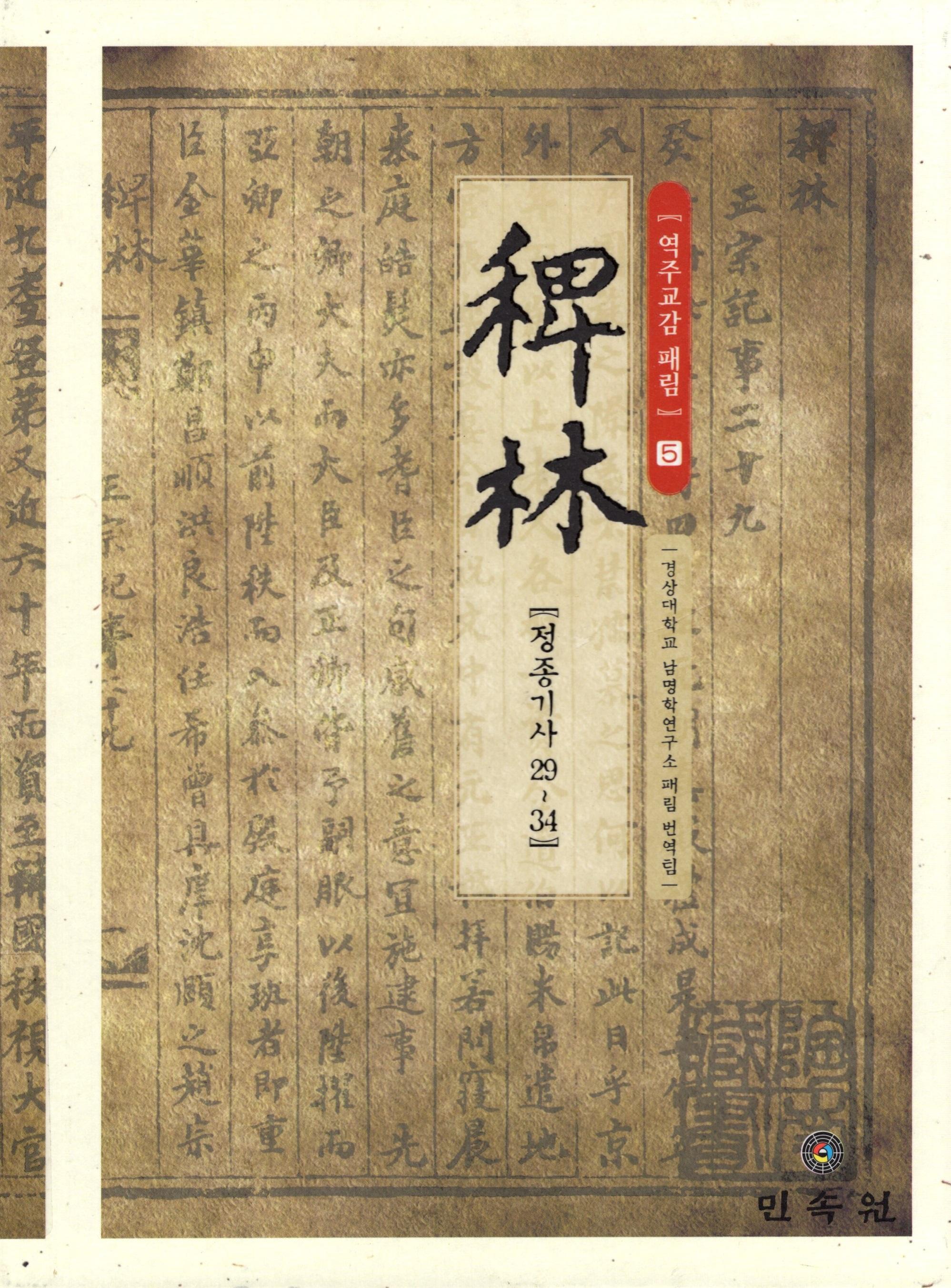 패림 05(정종기사 29-34)