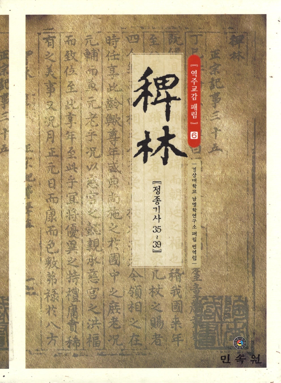 패림 06(정종기사 35-39)