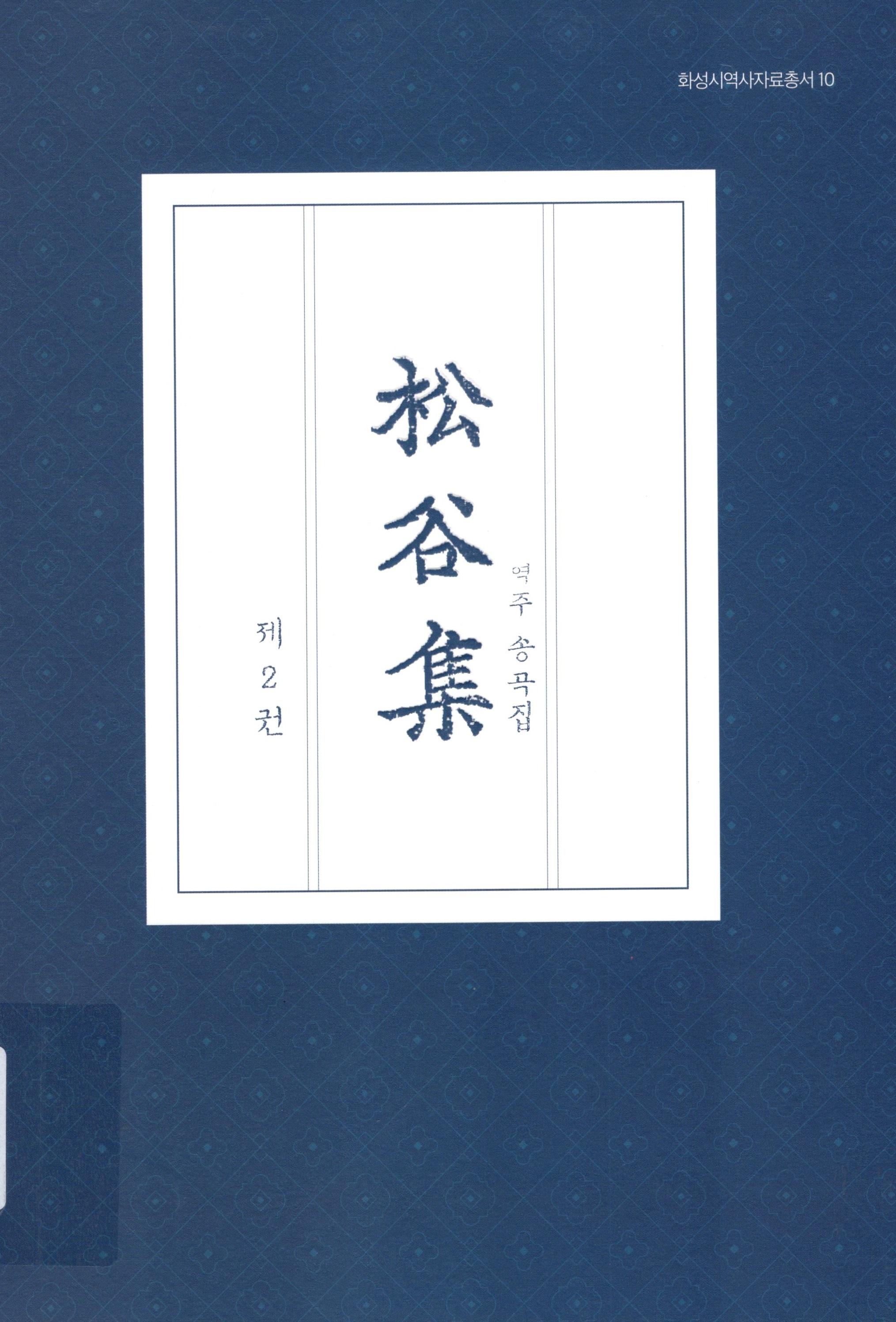 송곡집 02