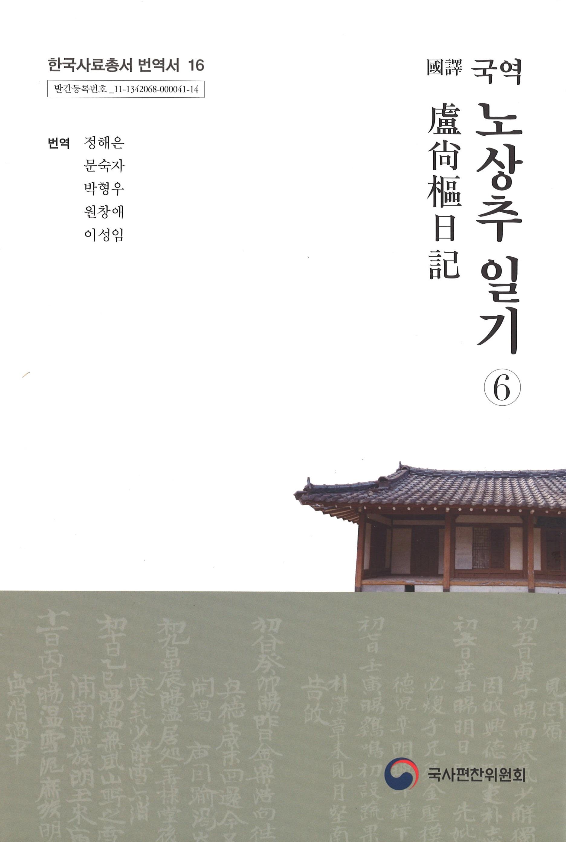 노상추일기 06