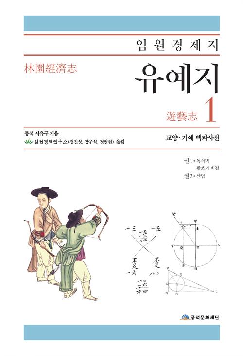 임원경제지 유예지 01